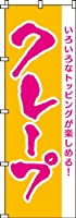クレープ のぼり旗 600×1800 専用ポール(白色)付 5セット+同柄のぼり旗1枚プレゼント