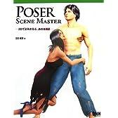 POSER SCENE MASTER―3Dでよみがえる、あの名場面