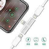 イヤホン変換アダプター, AROC ライトニング ヘッドホンジャック 2in1 lightning iPhone 7 Plus/X/8/8 Plus 充電/通話機能/音楽再生 IOS10.11対応(シルバー)