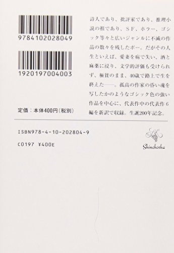黒猫・アッシャー家の崩壊―ポー短編集〈1〉ゴシック編 (新潮文庫)