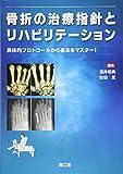 骨折の治療指針とリハビリテーション: 具体的プロトコールから基本をマスター!
