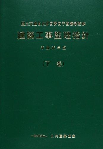 建築工事監理指針〈平成25年版 下巻〉