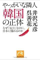 やっかいな隣人 韓国の正体 なぜ「反日」なのに、日本に憧れるのか (祥伝社黄金文庫) 文庫