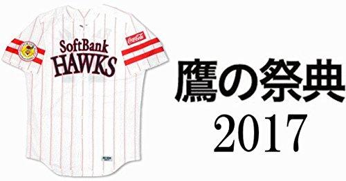 SoftBank HAWKS(ソフトバンクホークス) 福岡ソフトバンクホークス鷹の祭典2017レプリカユニフォーム (L)