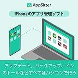 AppSitter for Mac 1ライセンス【iPhone、iPad のアプリをパソコンの画面から効率管理! アプリのダウンロード保存、ホーム画面の管理にも】|ダウンロード版