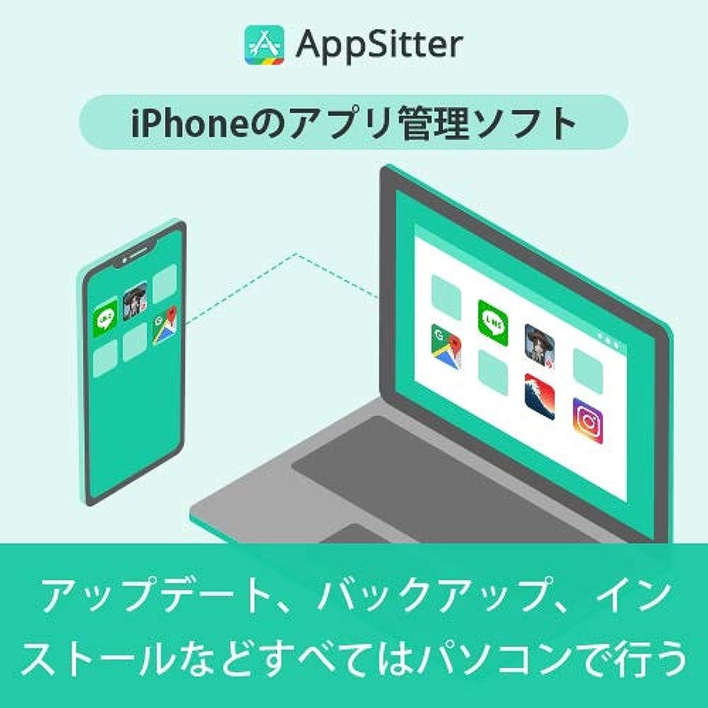 長椅子代替カスタムAppSitter for Win 1ライセンス【iPhone、iPad のアプリをパソコンの画面から効率管理! アプリのダウンロード保存、ホーム画面の管理にも】|ダウンロード版