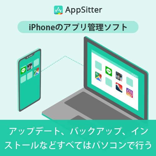 【無料版】 AppSitter for Mac【iPhone、iPad のアプリをパソコンの画面から効率管理! アプリのダウンロード保存、ホーム画面の管理にも】|ダウンロード版