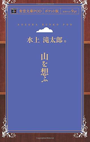 山を想ふ (青空文庫POD(ポケット版))の詳細を見る