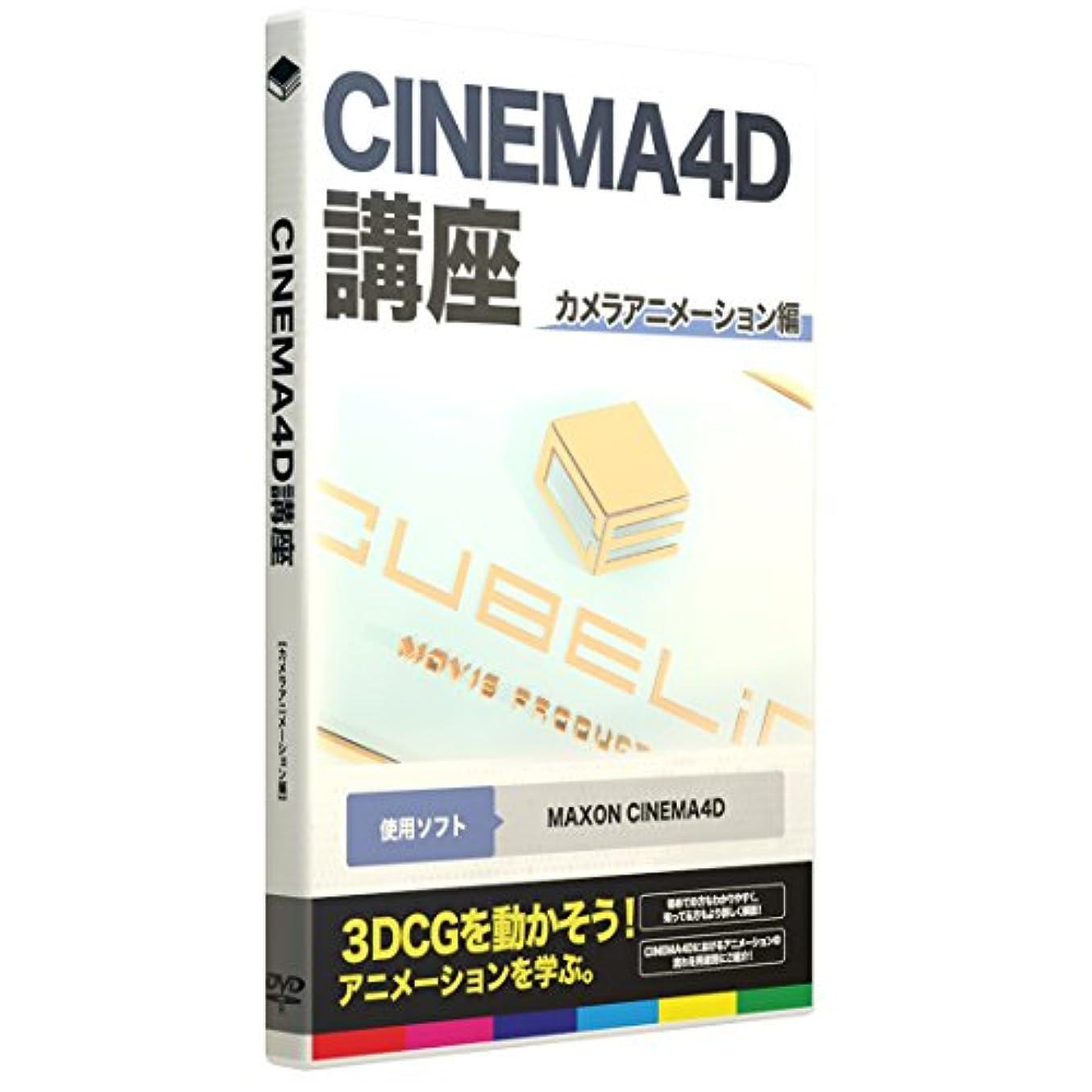 対話稚魚フラフープCINEMA4D講座【カメラアニメーション編】