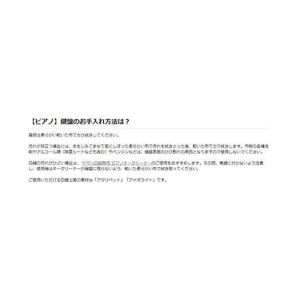 YAMAHA ヤマハ 白鍵専用 ピアノキークリ...の紹介画像4