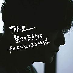 TAK-Z「生きてるうちに feat.SHINGO★西成 & 般若」のCDジャケット