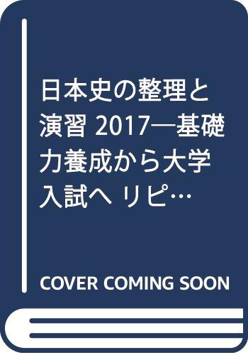 日本史の整理と演習 2017―基礎力養成から大学入試へ リピートノート付 (Winning COM.ーPASS)の詳細を見る