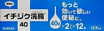 【第2類医薬品】イチジク浣腸40 40g×24