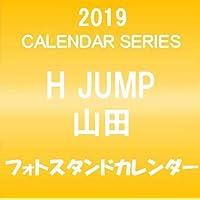 Hey Say JUMP 山田 2019 卓上 フォトスタンドカレンダー 柄表示シール付き