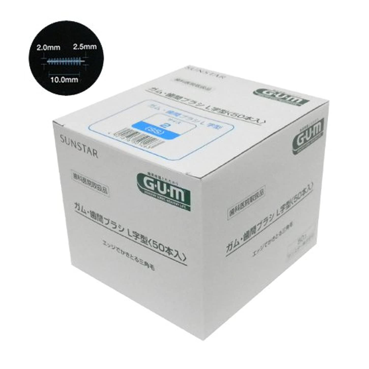 食料品店喜ぶメーカーサンスター ガム 歯間ブラシ L字型 50本入 (SS(ブルー))