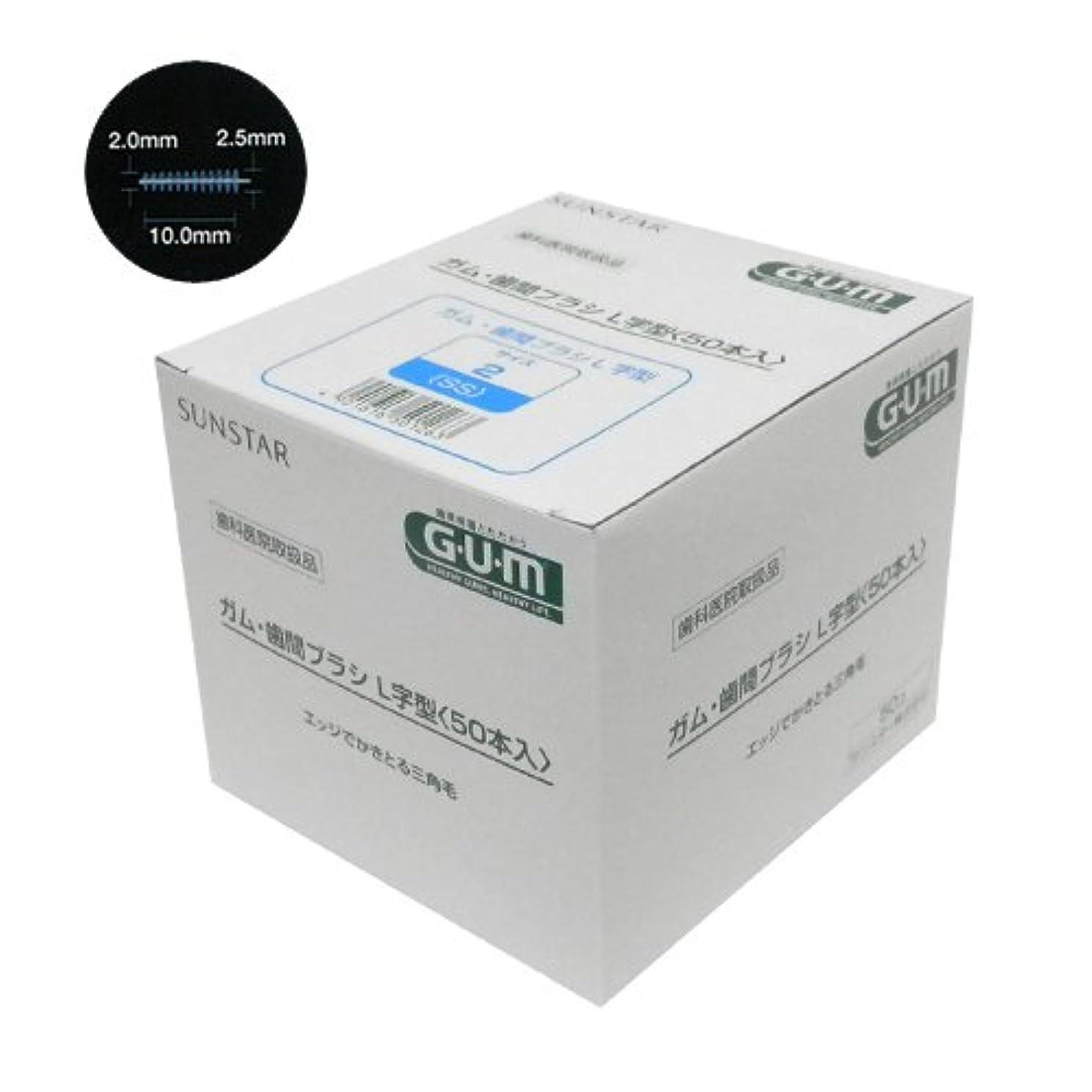 アンデス山脈新年エンターテインメントサンスター ガム 歯間ブラシ L字型 50本入 (SS(ブルー))
