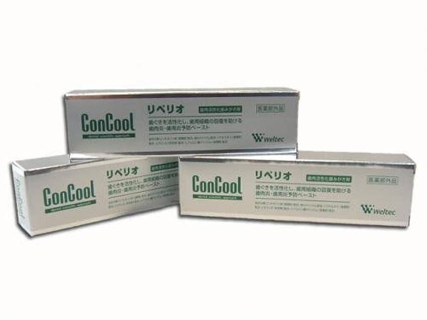 溶融ラッチ臭いウエルテック リペリオ 80g×3本 医薬部外品