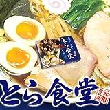 ご当地ラーメン(福島)白河ラーメン とら食堂 3食いり