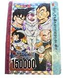 ドラゴンボール カードダス No.622 強敵フリーザ