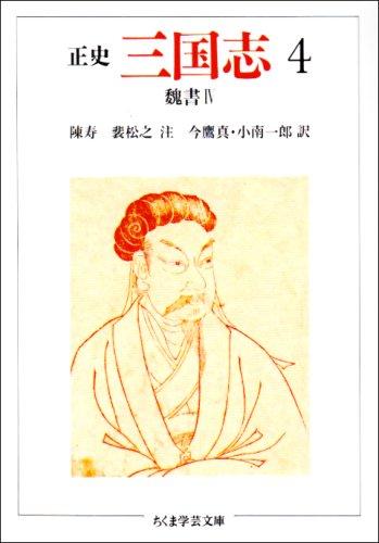 正史 三国志〈4〉魏書 4 (ちくま学芸文庫)の詳細を見る
