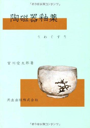陶磁器釉薬—うわぐすり