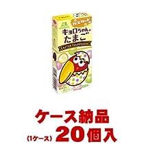 【ご注意ください!1ケース納品です】 森永製菓 キョロちゃんのたまご カスタード味 19g×20個入