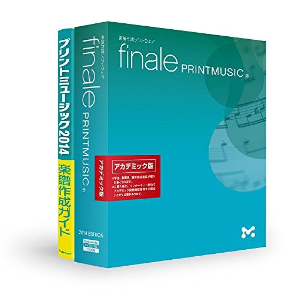 煩わしい絡まる介入するMakeMusic (メイクミュージック) Finale PrintMusic 2014 ガイドブック付属 アカデミック版 (学生?教職員向け) 世界標準の楽譜作成ソフト【日本語版】