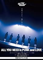 ALL YOU NEED is PUNK and LOVE (特典付きデラックス版) [DVD]