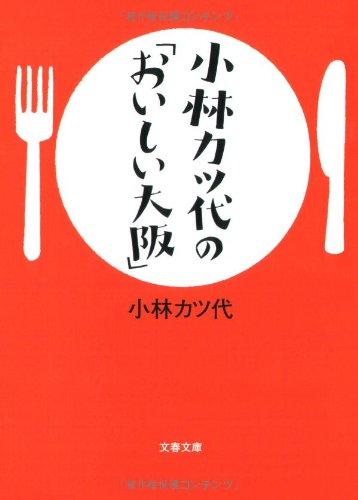 小林カツ代の「おいしい大阪」 (文春文庫)