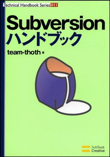 Subversionハンドブック (Handbookシリーズ)