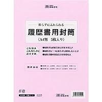 日本法令 労務12−31 履歴書用封筒 A4 5枚入り