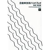 自動車技術ハンドブック 1 基礎・理論編