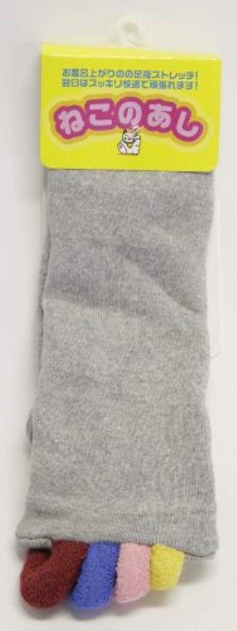 トロリーバス余韻聖人足指ストレッチ靴下「ねこのあし」 マルチ S~M(22.0~24.0)