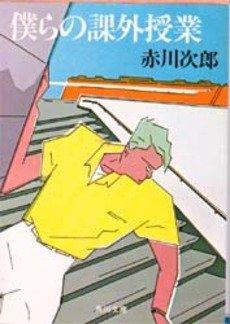 僕らの課外授業 (角川文庫 (5645))の詳細を見る