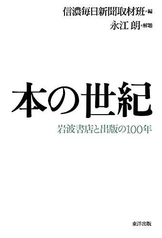 本の世紀 岩波書店と出版の100年