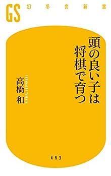 頭の良い子は将棋で育つ (幻冬舎新書)