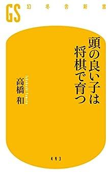 [高橋和]の頭の良い子は将棋で育つ (幻冬舎新書)