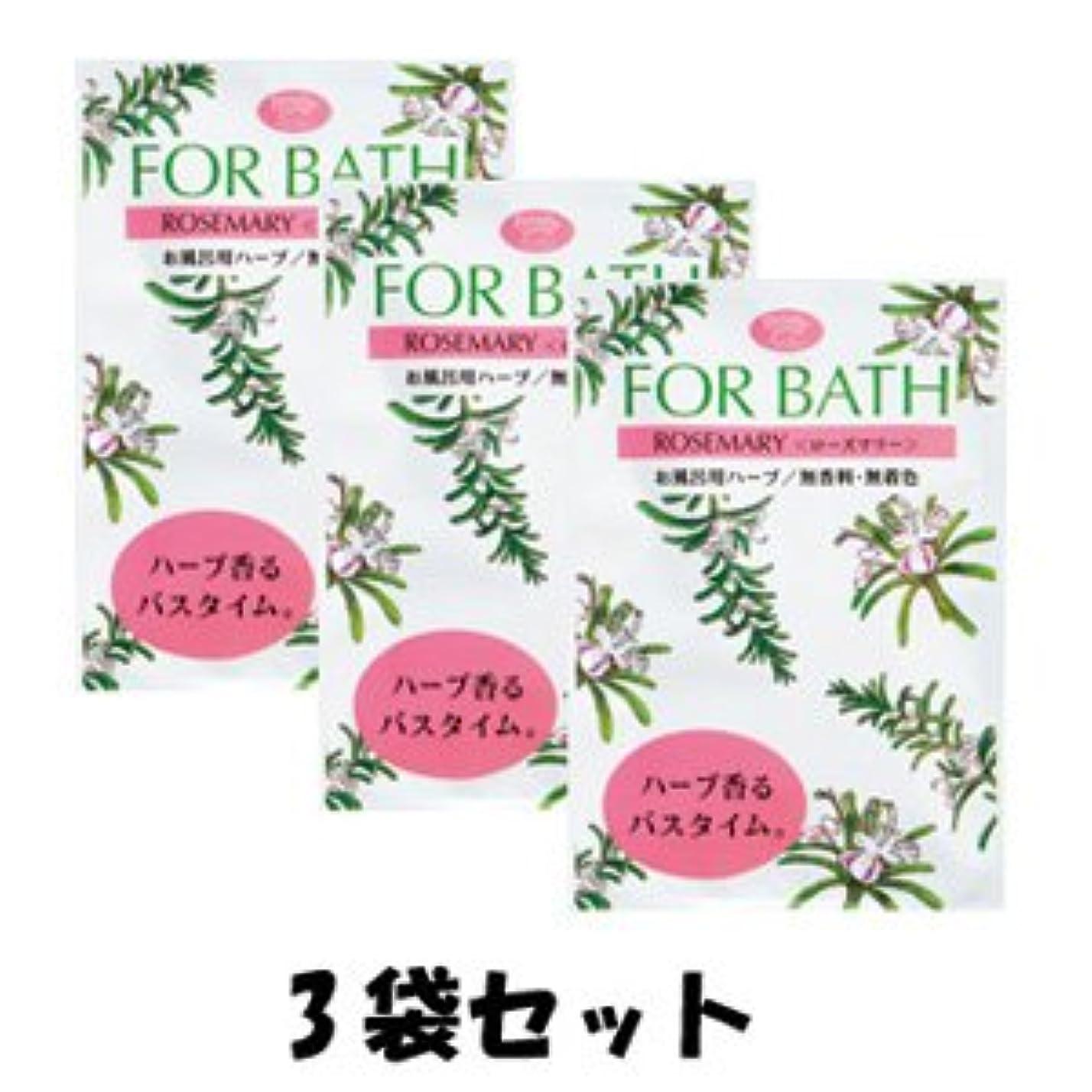 おしゃれじゃない留め金添加剤フォアバス ローズマリー 3袋セット 天然ハーブ使用