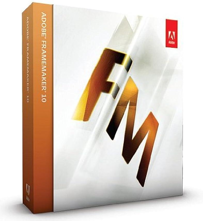 ワイプシャット更新するAdobe FrameMaker 10.0 日本語版 Windows版 (旧価格品)