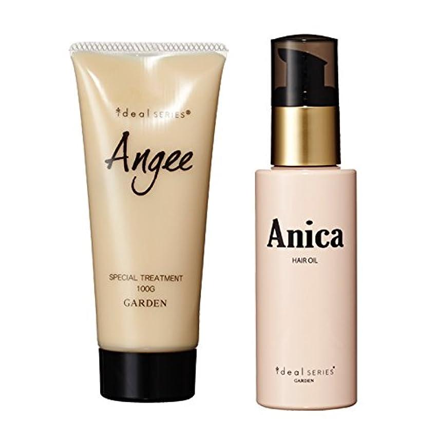 ひいきにするドロップラウズヘアサロン GARDEN スペシャルトリートメント Angee & ヘアオイル Anica セット