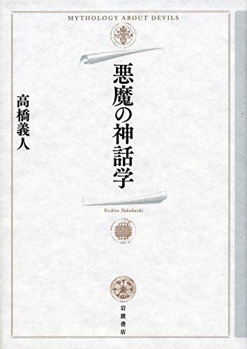 悪魔の神話学 / 高橋 義人