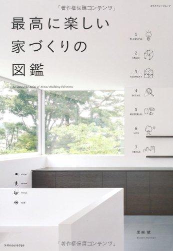 最高に楽しい家づくりの図鑑 (エクスナレッジムック)の詳細を見る