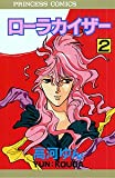 ローラカイザー (2) (Princess comics)