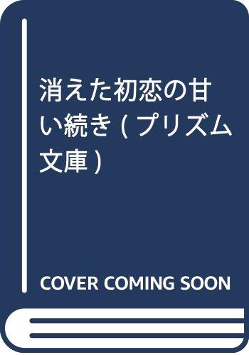 消えた初恋の甘い続き (プリズム文庫)