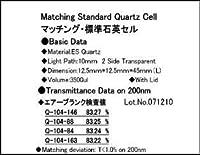 三商(sansyo) 三商印 標準石英セル 4個マッチング