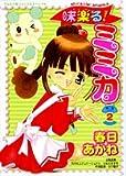 味楽る!ミミカ 2 (てんとう虫コミックススペシャル)