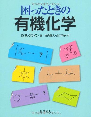 困ったときの有機化学の詳細を見る