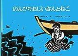 のんびりおじいさんとねこ (「こどものとも」人気作家のかくれた名作10選)