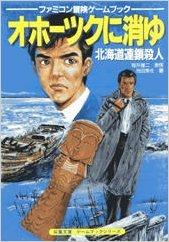 オホーツクに消ゆ―北海道連鎖殺人 (双葉文庫―ファミコン冒険ゲームブックシリーズ)