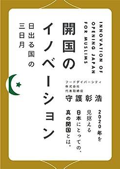 [守護 彰浩]の開国のイノベーション/ 日出る国の三日月: 2020年を見据える日本にとっての、真の開国とは。
